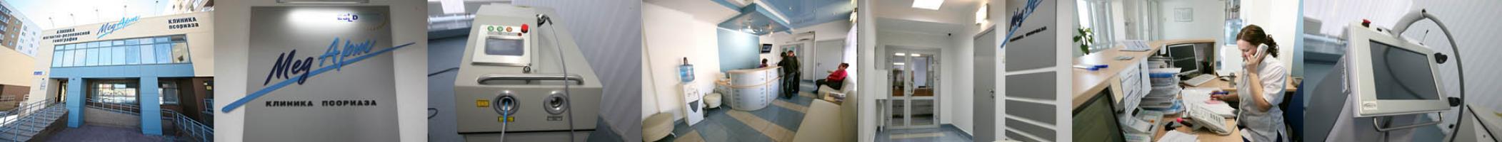 Лечение псориаза в Челябинске